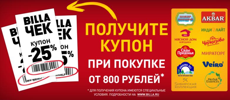 зарегистрировать чек на billapromo.ru