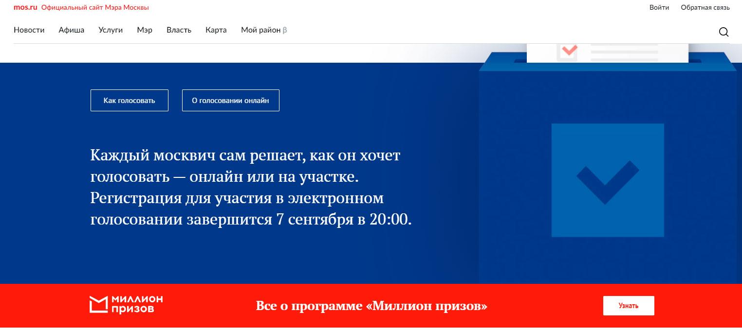 Акция Миллион Призов «Мой район – Моя Победа!»
