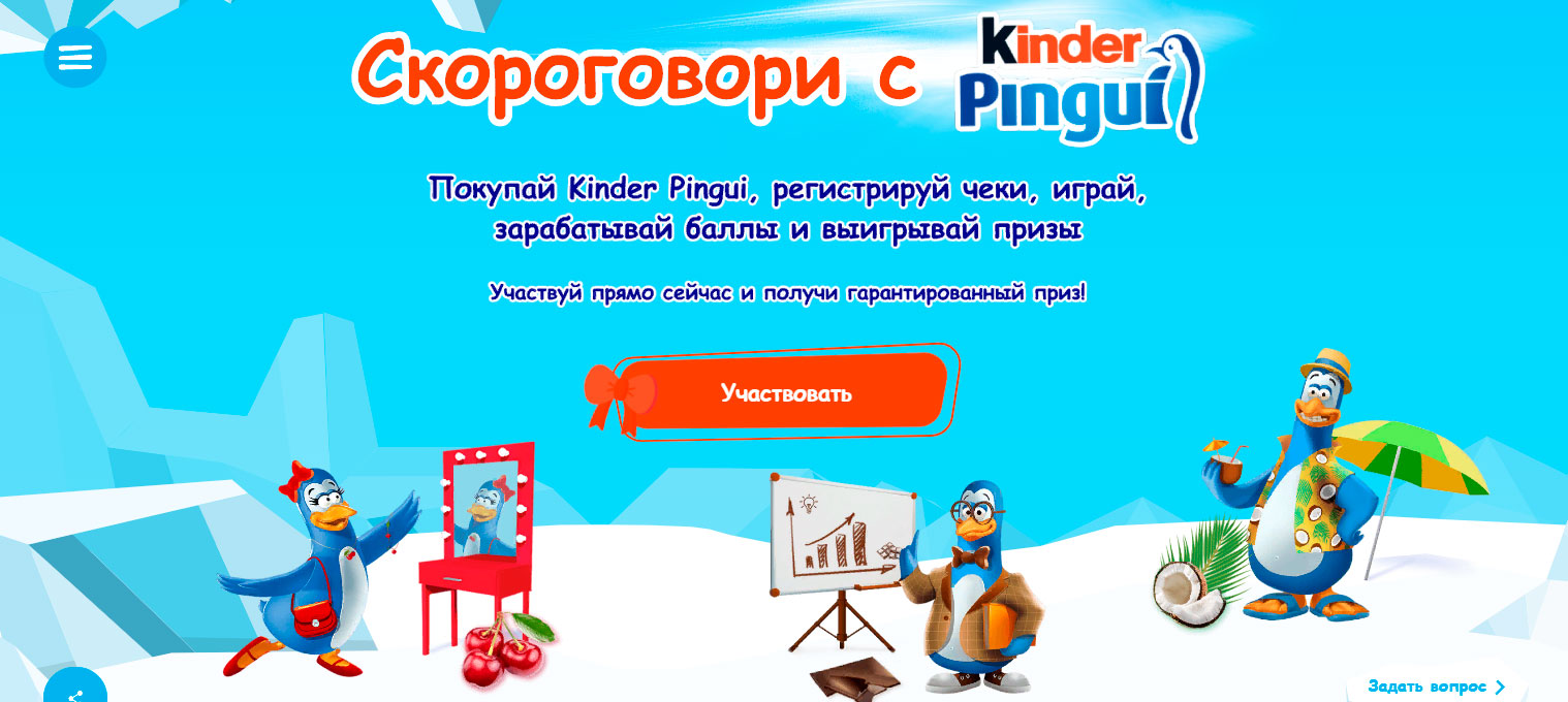 Акция Kinder Pingui «Скороговорки с Kinder»