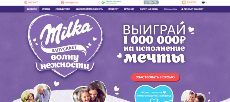 Акция Милка 2020 «Milka запускает волну нежности»