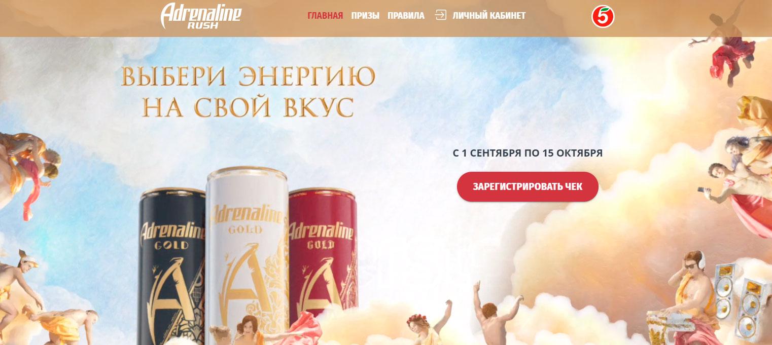 Акция Адреналин Раш в Пятерочка «Открой для себя Adrenaline Gold»