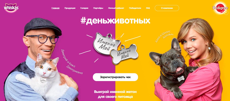Акция Вискас и Педигри «День животных 2020»