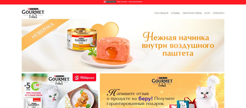 Акция Гурме 2020 «Собери коллекцию призов»