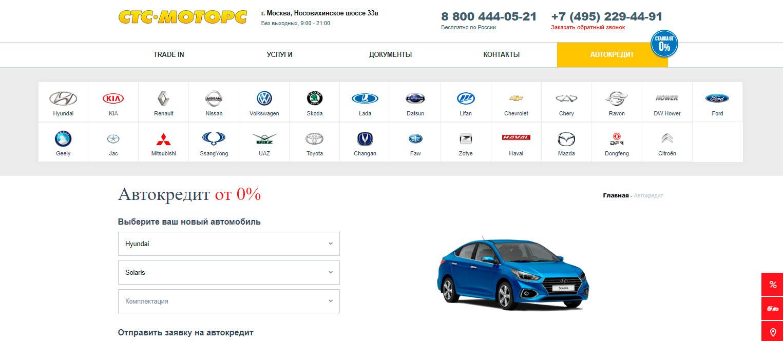 Акция СТС-Моторс «Купить автомобиль в кредит»