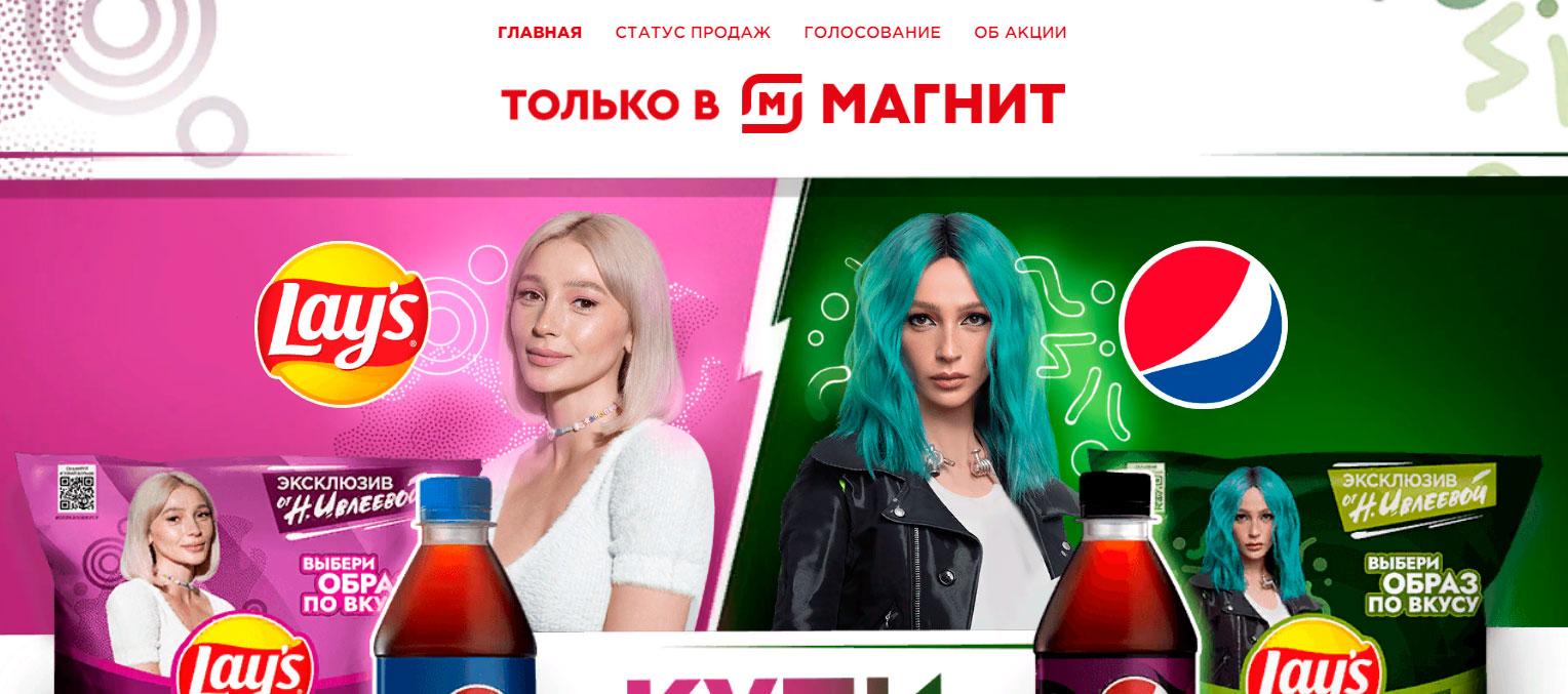 Акция Лейс и Пепси в Магнит «Выбери образ по вкусу»