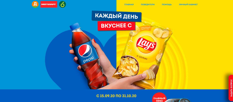 Акция Лейс и Пепси в Дикси, Мегамарт и Виктория «Каждый день вкуснее с Pepsi и Lay's»