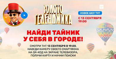 Акция ТНТ золото Геленджика