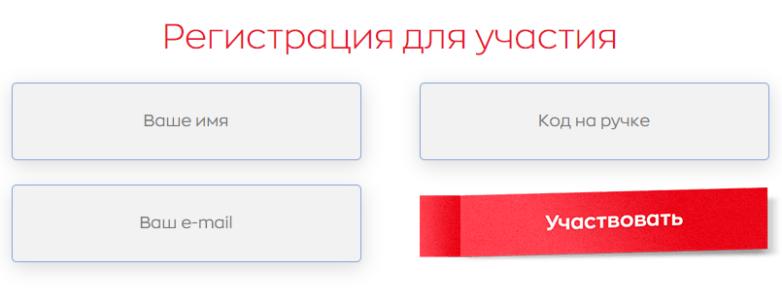 Зарегистрировать код с ручки
