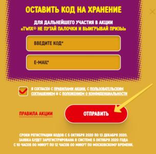 Акция Твикс зарегистрировать код