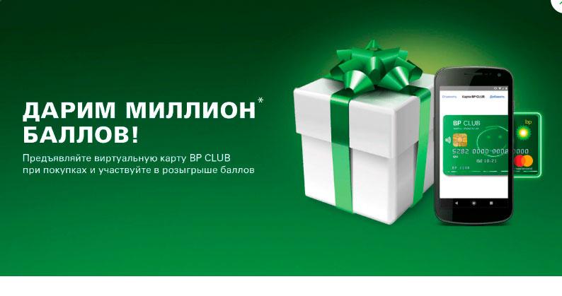 Акция BP «Розыгрыш Миллиона Баллов»