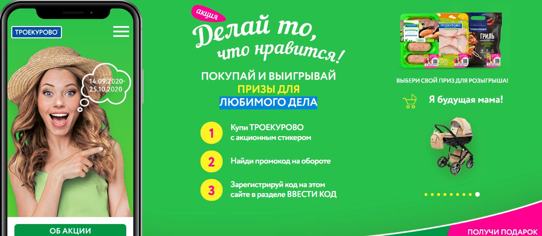 Акция Троекурово 2020 «Делай то, что нравится!»