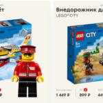 Акция Лего в Пятерочке