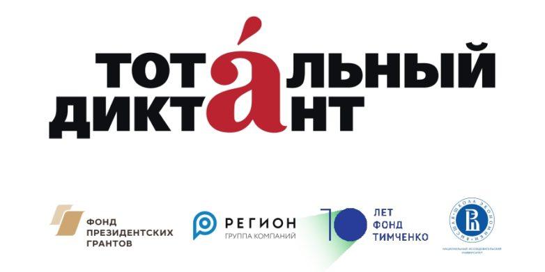 Всероссийская акция Тотальный диктант 2021