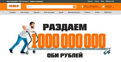 Акция ОБИ 2020 «1 миллиард ОБИ рублей»
