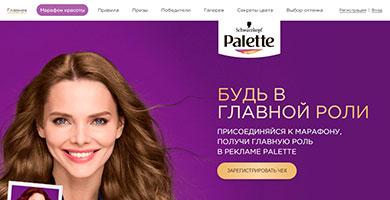 Акция Палетт 2020 «Будь в главной роли с Палетт»