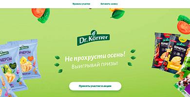 Акция Dr.Korner «Не прохрусти осень!»