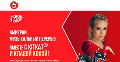 Акция КитКат в Пятерочка «Музыкальный перерыв с КитКат и Клавой Кока»