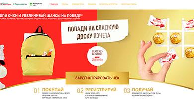 Акция Ферреро в Карусель, Перекресток и Пятерочка «Розыгрыш призов с Ferrero»