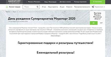 Акция Мираторг 2020 «День рождения сети»