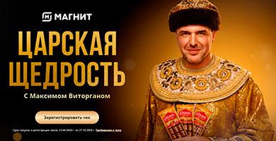 Акция Россия Щедрая душа в Магните
