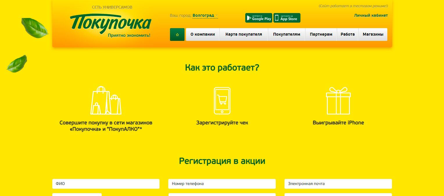 Акция Покупочка «Выиграй Айфон»