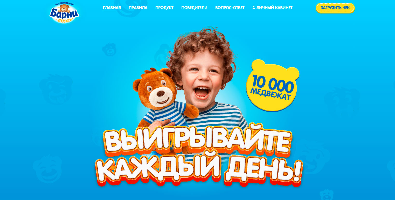 Акция Барни 2020 «Промо с мягкой игрушкой Барни»