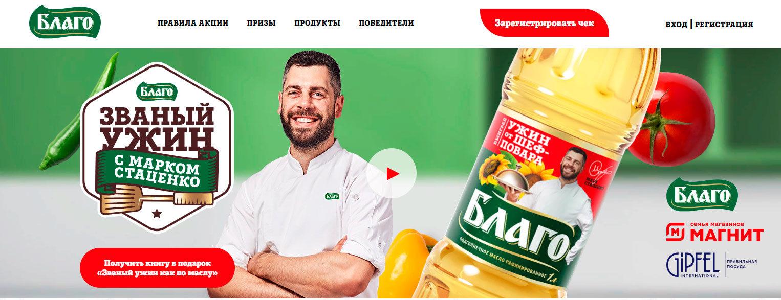 Акция Благо «Званый ужин с Марком Стаценко»