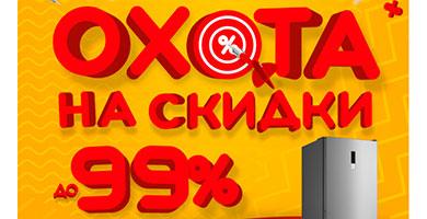 Акция «Охота на скидки!» на all-rr.ru