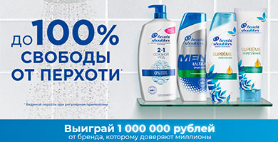 Акция Head & Shoulders