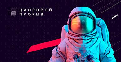 Цифровой Прорыв 2020