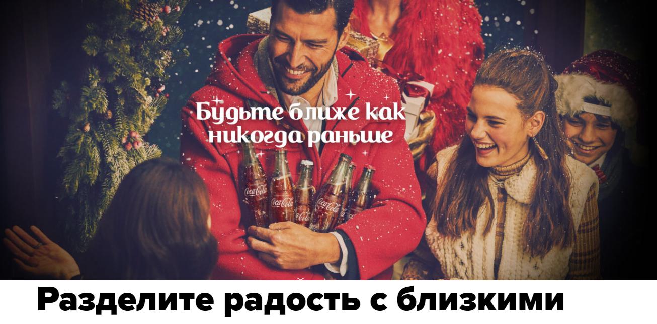 Акция Кока-Кола 2020