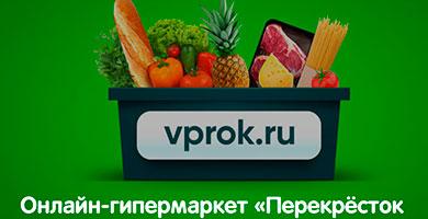 Перекресток Впрок доставка продуктов на дом