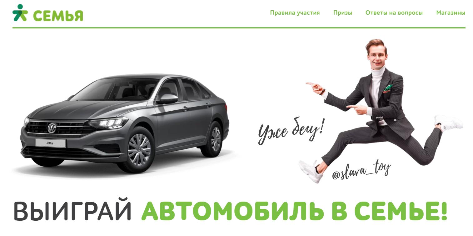 Акция Семья «Семейный автомобиль» 2020!