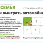 promo.semya.ru. регистрация купона
