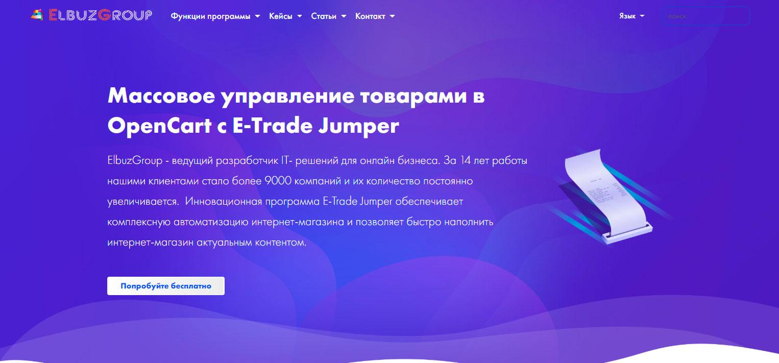 Elbuz - полная автоматизация интернет-магазина!