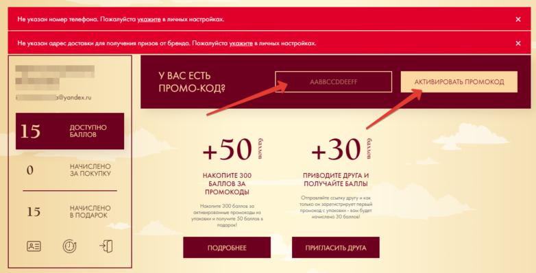 Активировать промокод на noori-tea-promo.ru