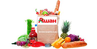 Ашан доставка продуктов на дом