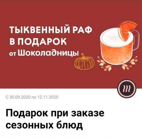 Акция Шоколадница