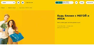 Акция МЕГА Химки и ИКЕА 2020 «Будь ближе»