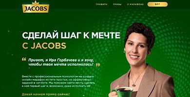 Акция Якобс 2020 «Шаг к мечте с Якобс»