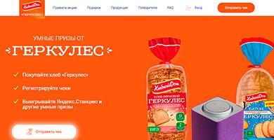 """Акция Геркулес 2020 «Умные призы от """"Геркулес""""»"""