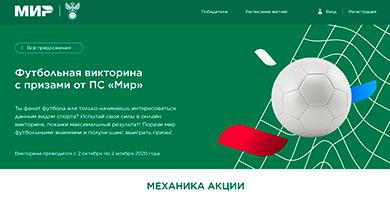 Акция карта Мир «Футбольная викторина с призами»
