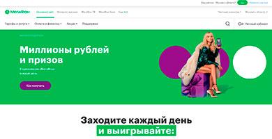 Акция Мегафон 2020 «Марафон Подарков»