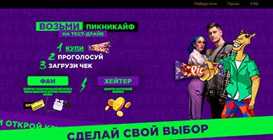 Акция Пикник 2020 «Пикникайф на тест-драйв»