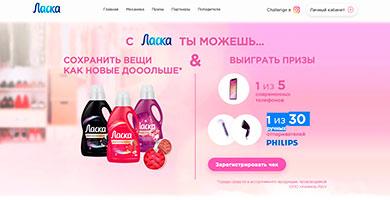 Акция Ласка в Пятерочка и Магнит «Марафон ухода и восстановления»
