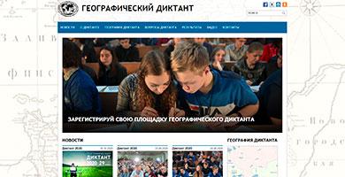 Акция «Географический Диктант»