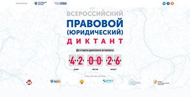 Акция «Всероссийский правовой диктант»!