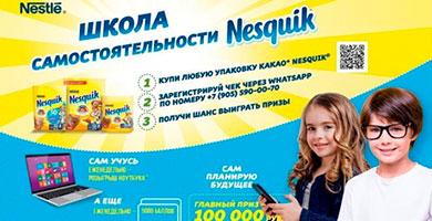 Акция Несквик в Пятерочка «Школа самостоятельности Nesquik»