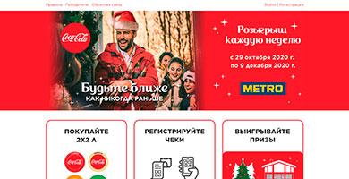 Акция Кока-Кола в Метро «Будьте ближе, как никогда раньше»