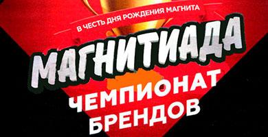 Акция Магнит «Магнитиада Чемпионат Брендов»